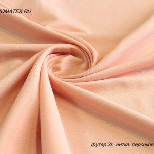 Ткань футер 2-х нитка петля цвет персиковый