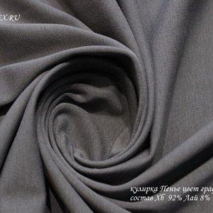 Ткань кулирка лайкра пенье цвет графит