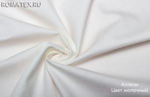 Ткань аллези цвет молочный