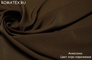 Ткань анжелика цвет охра коричневая