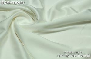 Ткань армани шелк цвет молочный