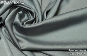 Ткань армани шелк цвет серый