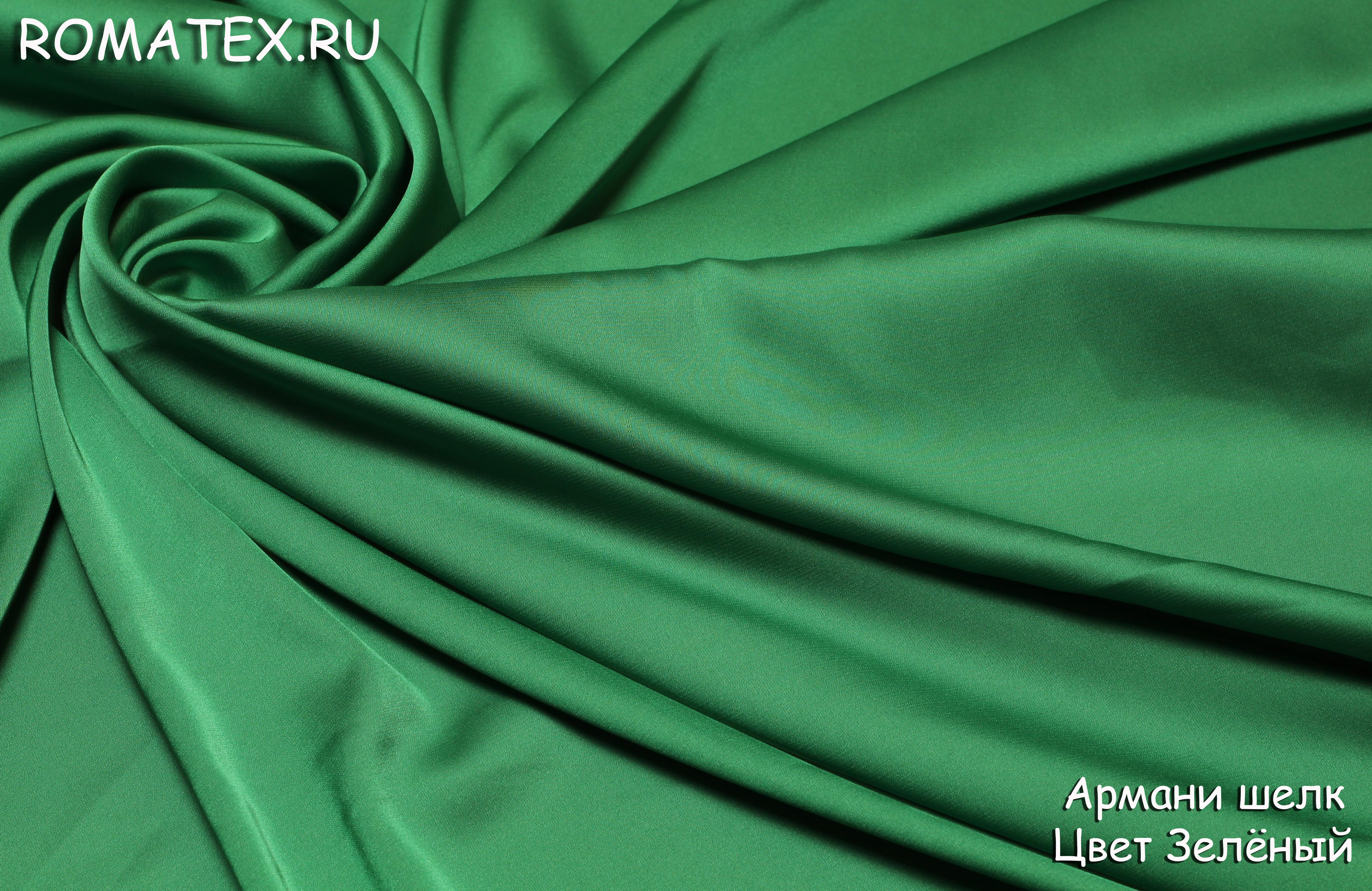 Армани шелк цвет зелёный