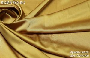 Ткань армани шелк цвет золото