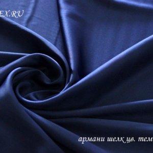 Ткань армани шелк цвет тёмно-синий