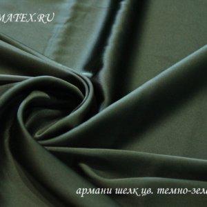Ткань армани шелк цвет тёмно-зелёный