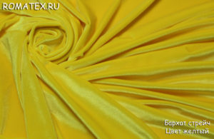 Швейная ткань бархат стрейч цвет жёлтый