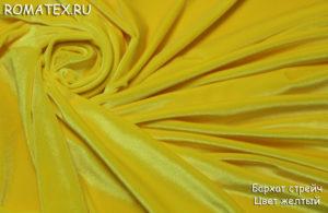 Антивандальная ткань для дивана бархат стрейч цвет жёлтый