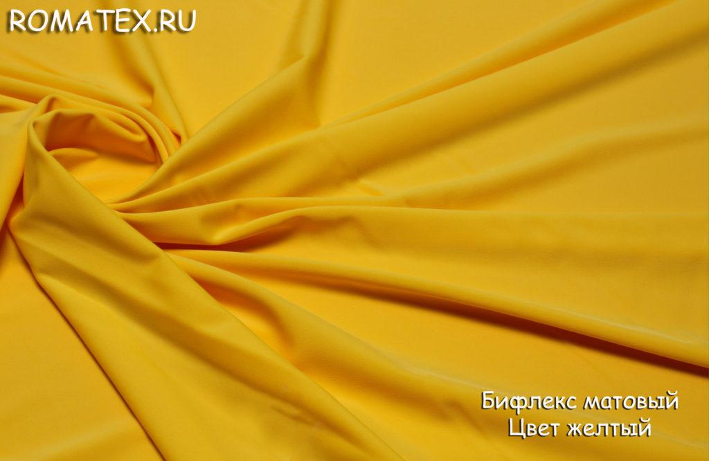 Ткань бифлекс матовый жёлтый