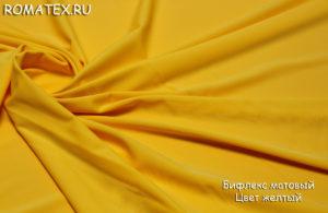 Корейская ткань бифлекс матовый жёлтый