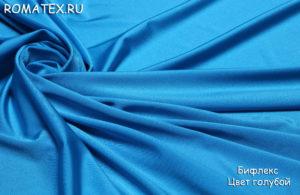 Ткань для купальника бифлекс цвет голубой