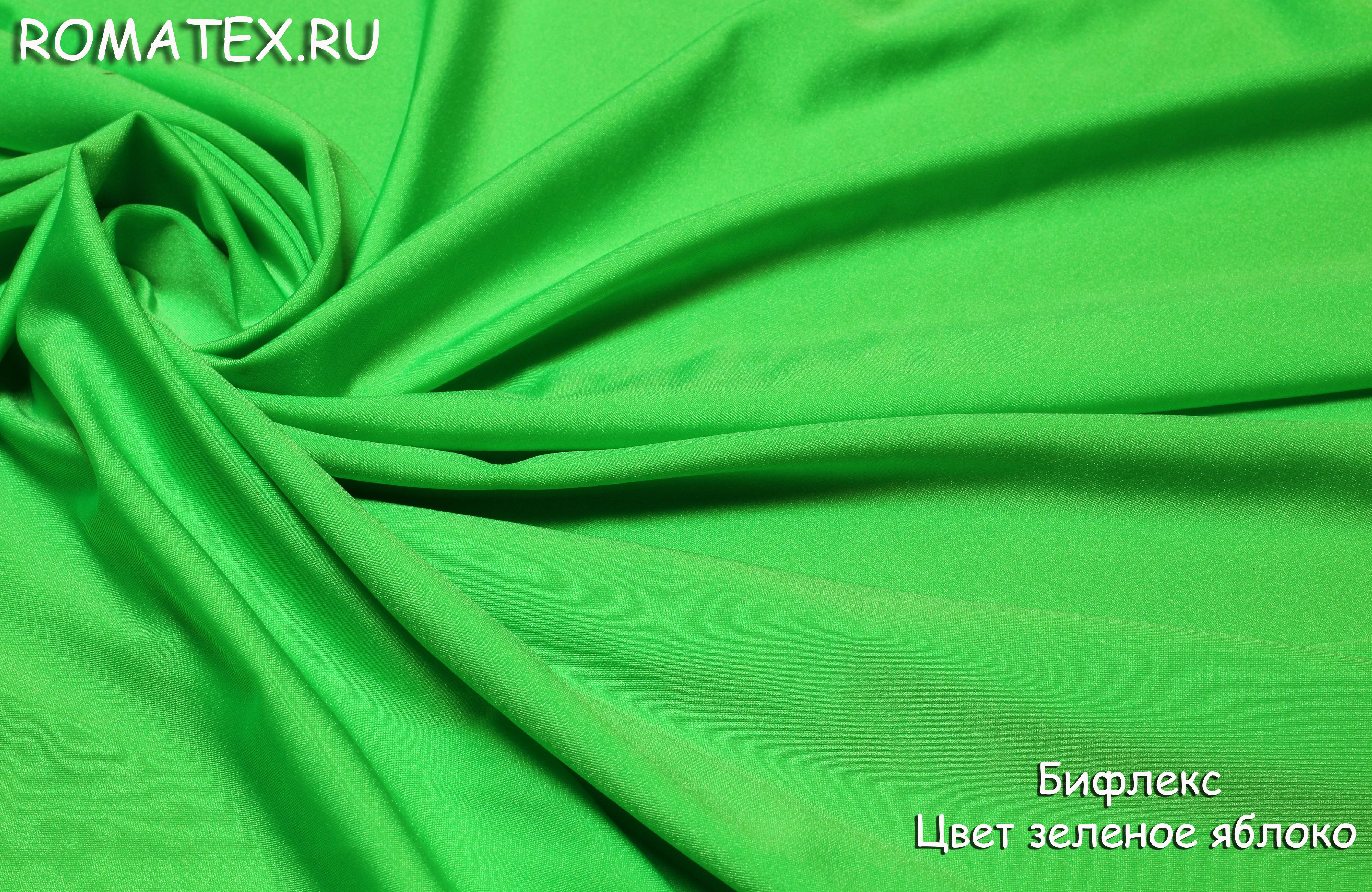 Бифлекс цвет зелёное яблоко