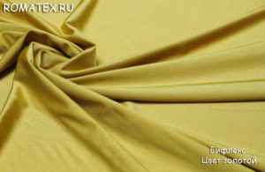Ткань для купальника бифлекс цвет золотой