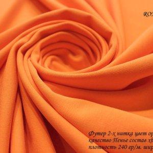 Ткань футер 2-х нитка петля цвет оранжевый