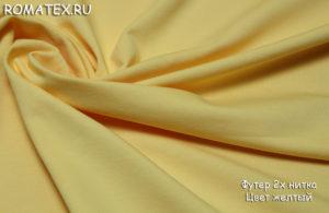 Ткань футер 2-х нитка петля качество пенье цвет жёлтый
