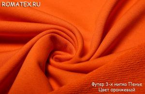 Ткань футер 3-х нитка петля качество пенье цвет оранжевый
