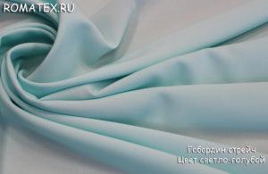 Для спецодежды габардин цвет светло-голубой