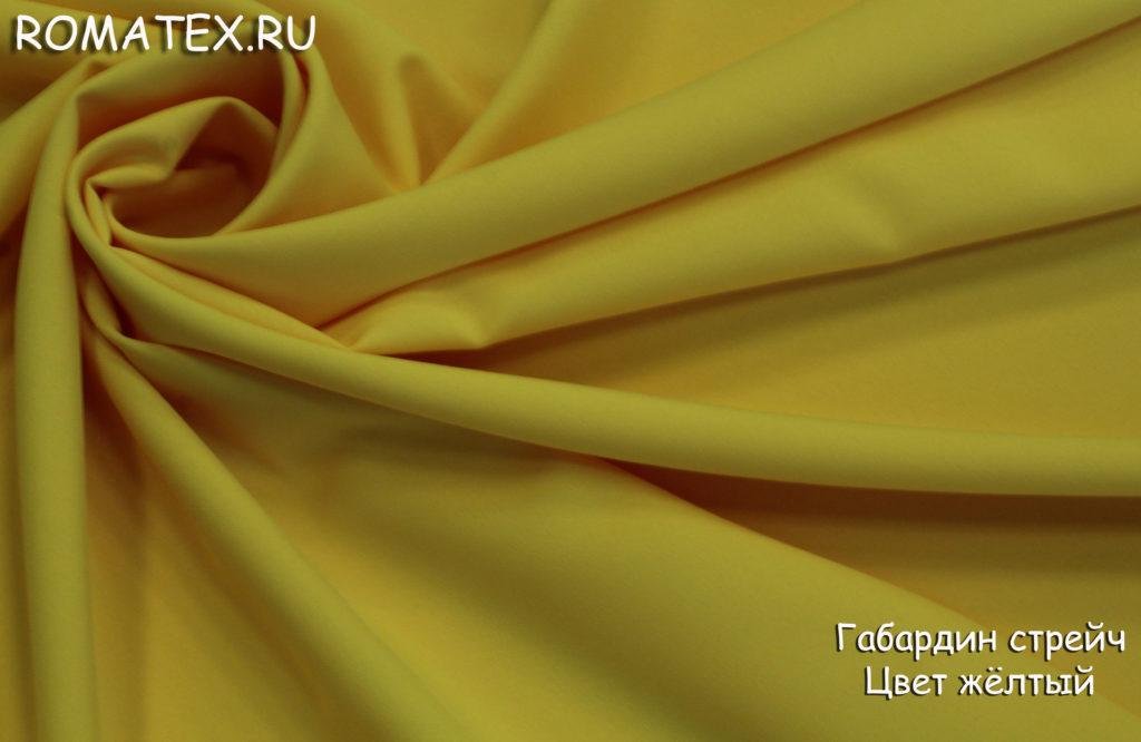 Ткань габардин цвет жёлтый