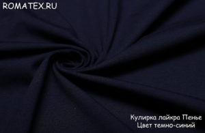 Ткань кулирка лайкра пенье цвет темно-синий