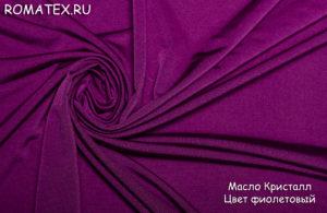 Подкладочная ткань масло кристалл цвет фиолетовый