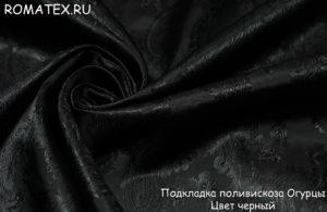 Ткань подкладочная огурцы цвет чёрный