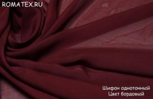 Ткань шифон однотонный цвет бордовый