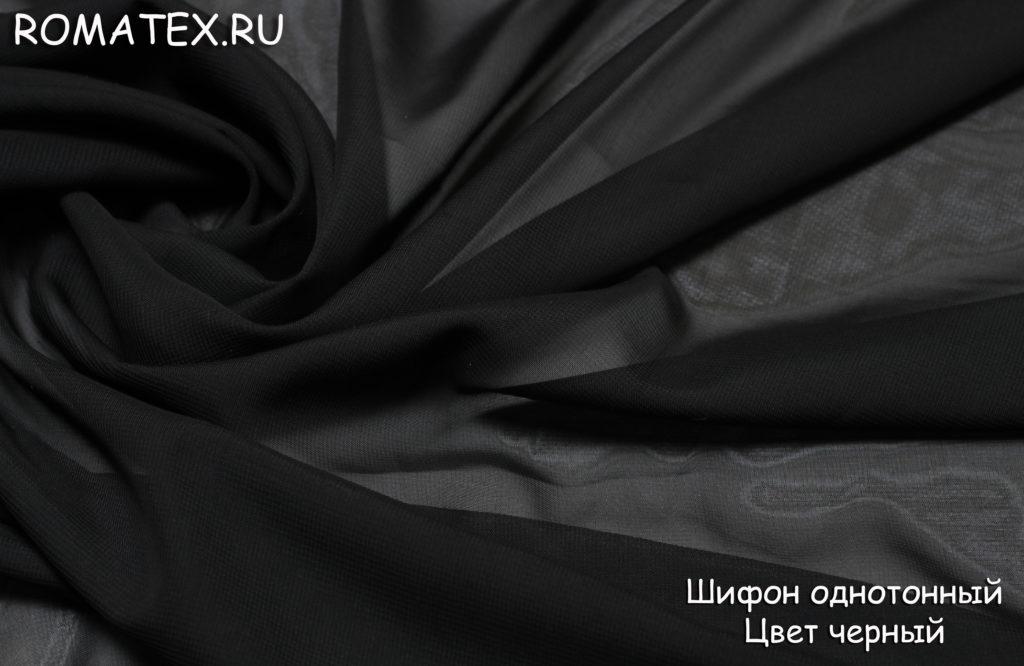 Ткань шифон однотонный,  чёрный