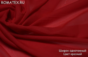 Ткань для платков шифон однотонный цвет красный