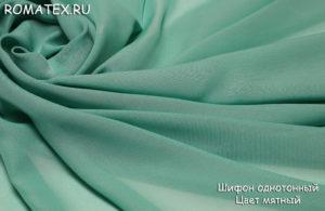 Ткань для туники шифон однотонный цвет мятный