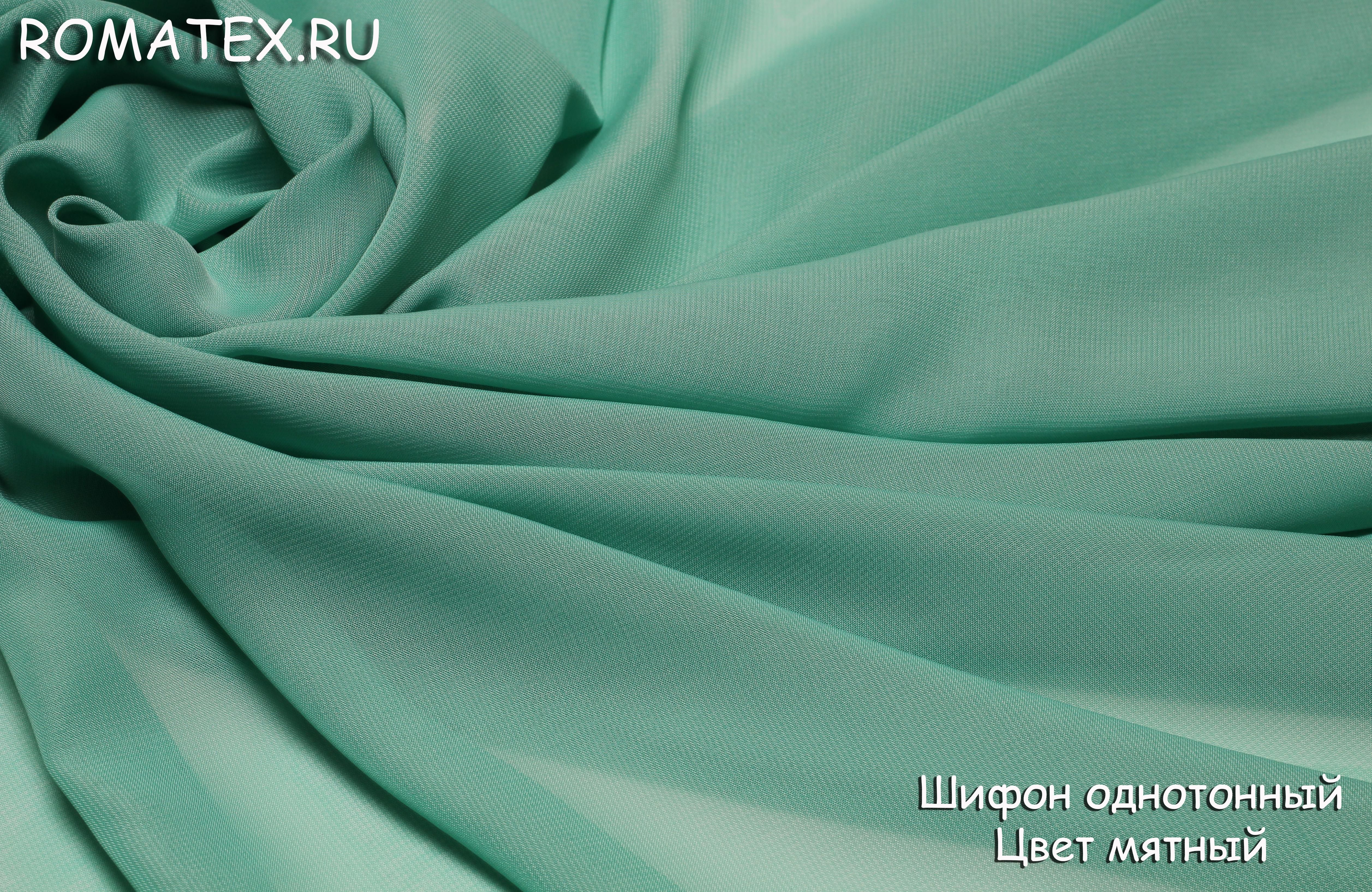 Шифон однотонный цвет мятный