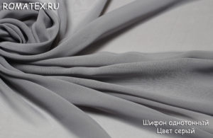 Ткань набивной шифон однотонный, серый