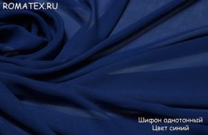 Ткань пляжная шифон однотонный, синий