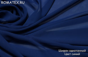 Ткань набивной шифон однотонный, синий