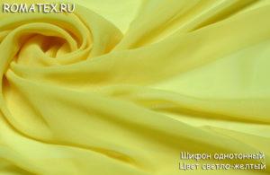 Для пэчворка шифон однотонный цвет светло-жёлтый