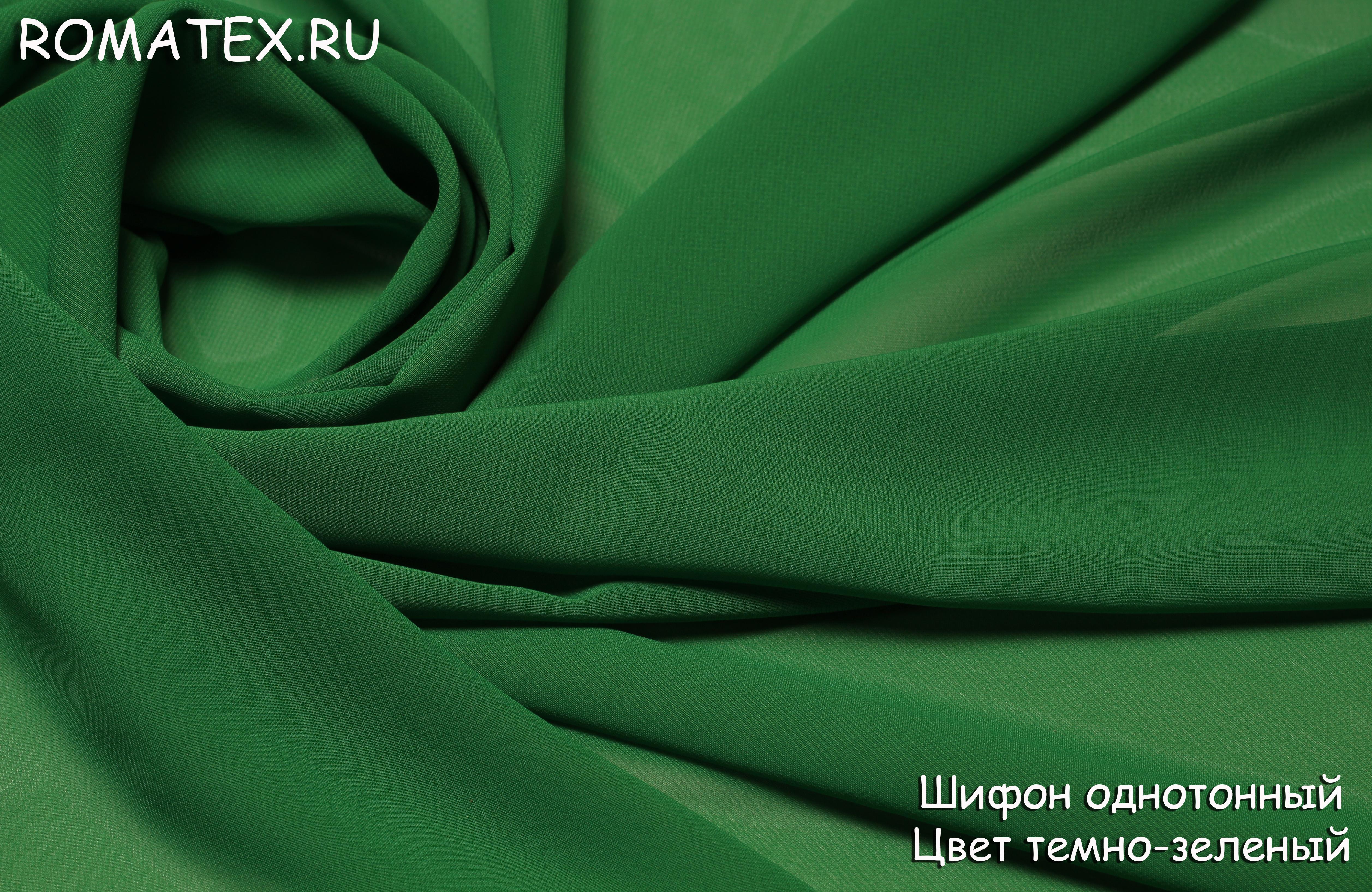 Шифон однотонный, тёмно-зелёный