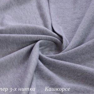 Ткань футер 3-х нитка петля качество компак пенье цвет серый меланж