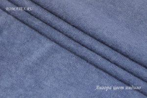 Швейная ткань ангора цвет индиго