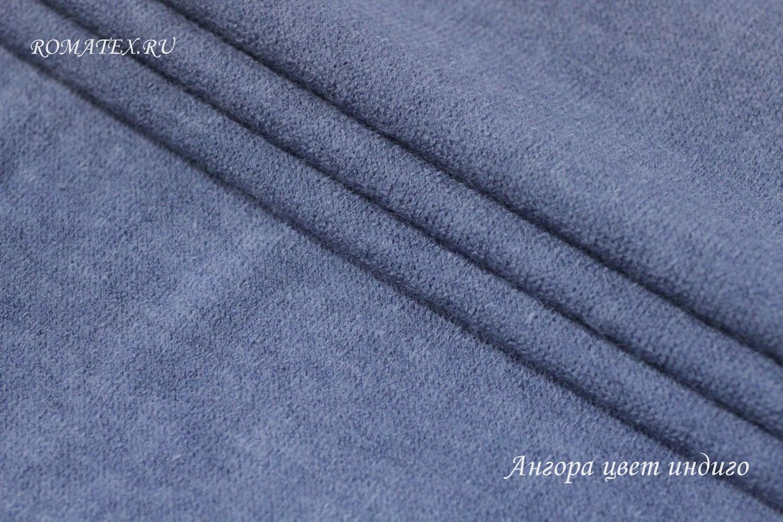 Ткань ангора цвет индиго