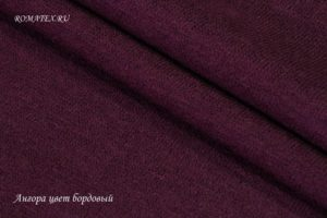 Ткань ангора цвет бордовый