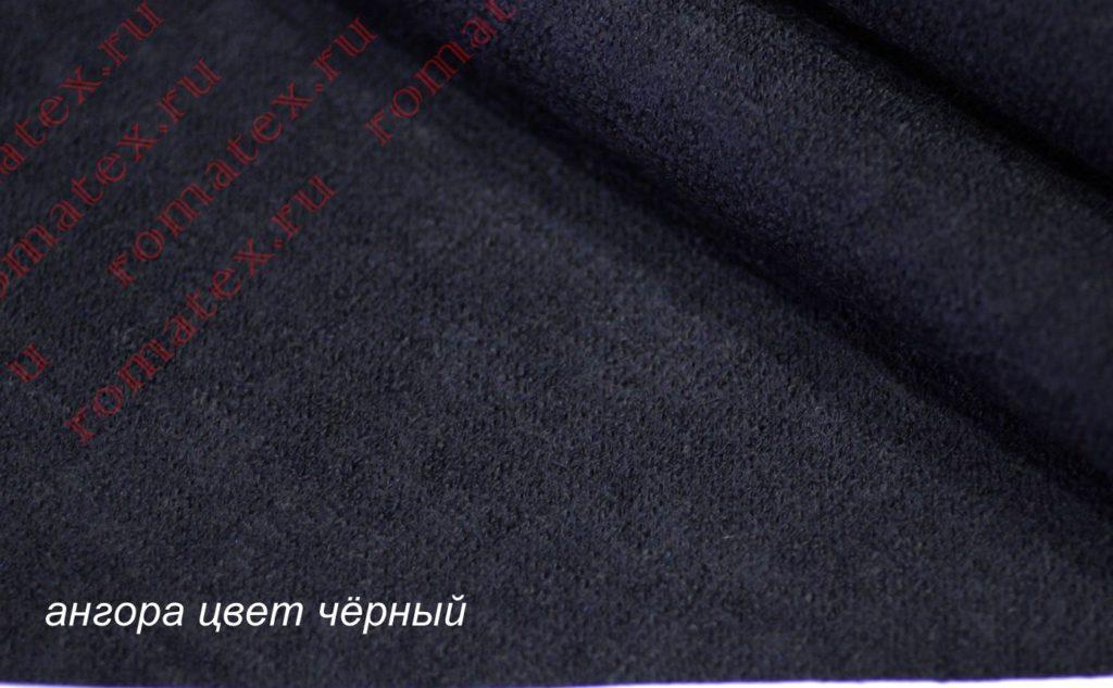 Ткань ангора цвет чёрный