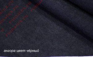 Швейная ткань ангора цвет чёрный