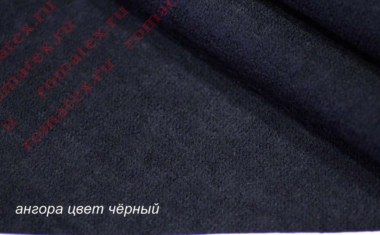 Ангора цвет чёрный