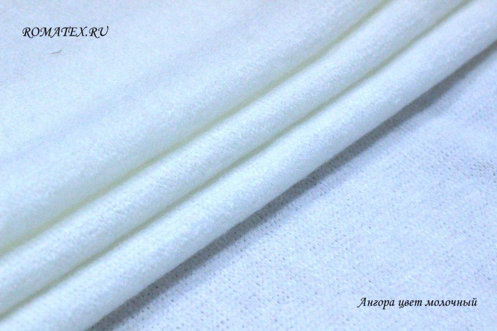 Ткань ангора цвет молочный