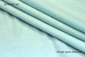 Ткань ангора цвет мятный
