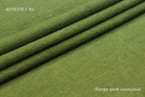 Швейная ткань ангора цвет оливковый