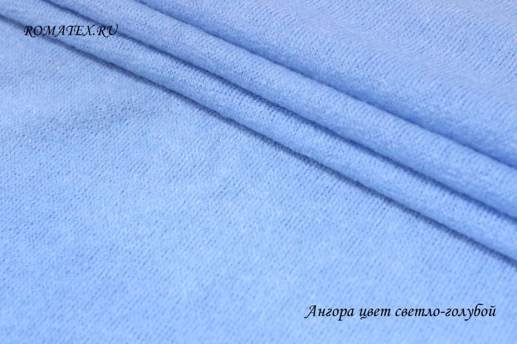Ткань ангора цвет светло-голубой