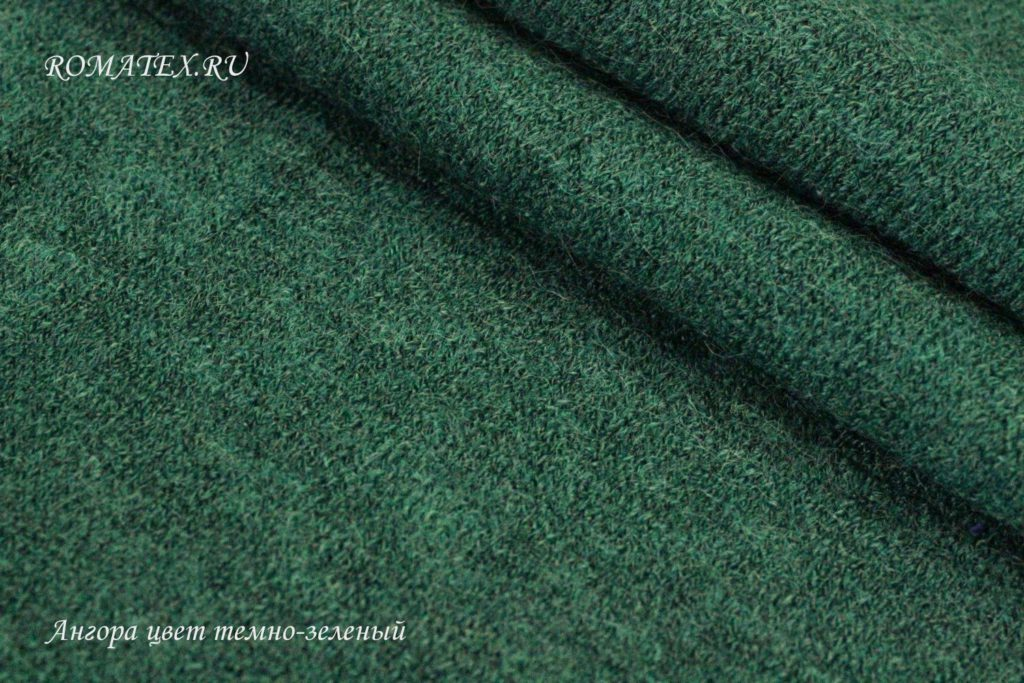 Ткань ангора цвет тёмно-зелёный