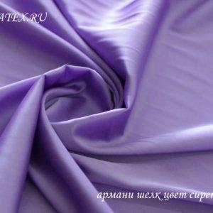 Ткань армани шелк цвет сиреневый