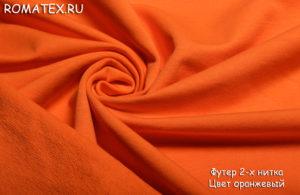 Ткань футер 2-х нитка петля качество пенье цвет оранжевый