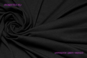 Ткань интерлок цвет черный пряжа 40/1 качество пенье